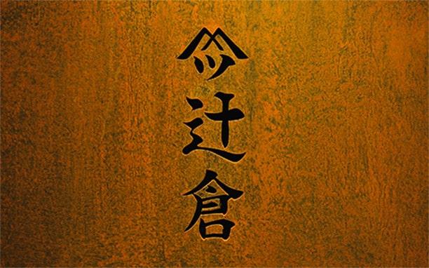 辻倉は創業326年 日本で最古の和傘屋