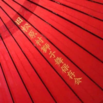 赤 和傘 しるし入れ