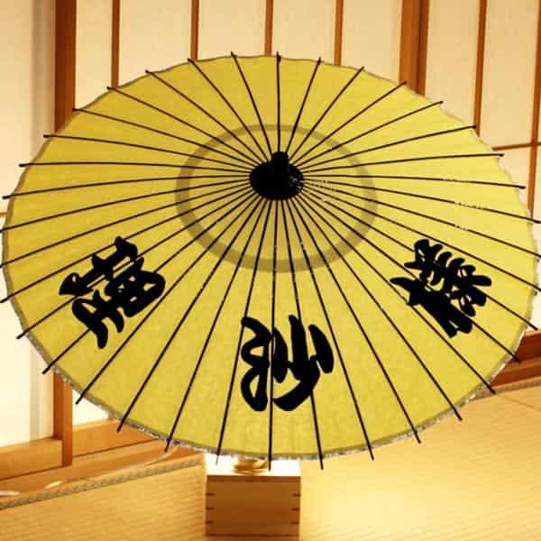 黄色 和傘 和傘に名前を書く