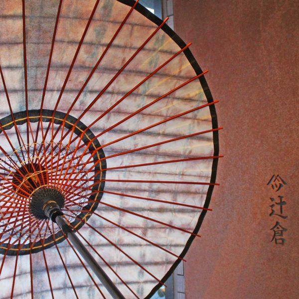 辻倉オリジナル和日傘「縁」絞り染め和紙 日傘