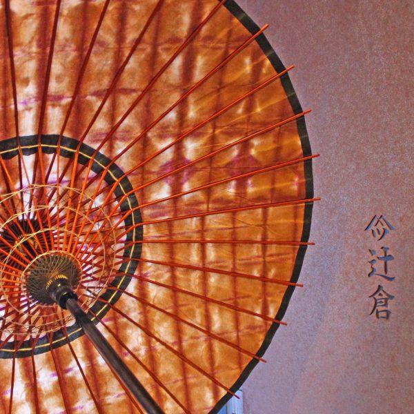 辻倉オリジナル和日傘「縁」 絞り染め和紙