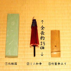 ミニチュア和傘 姫和傘