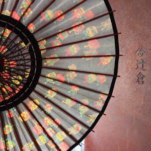 日本における多彩な染色技法の中でも古い伝統を持つ『型染め』、豊かな文様表現と日本人特有の繊細な手技が集約された技法を使った和紙を用いた美しい和日傘です。縁起の良い宝袋のもようが全体に入っています。